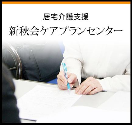 新秋会ケアプランセンター
